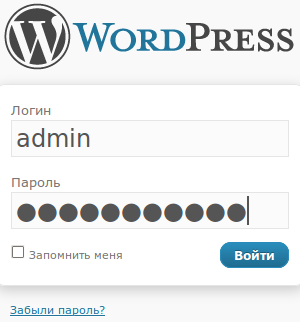 пароль в wordpress