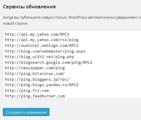 Настройка ping в WordPress